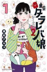 東京タラレバ娘 シーズン2(1)