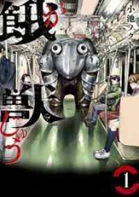 餓獣(1)