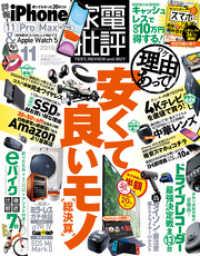 紀伊國屋書店BookWebで買える「家電批評 2019年 11月号」の画像です。価格は686円になります。