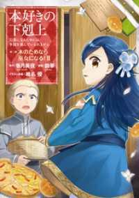 【マンガ】第二部 「本のためなら巫女になる!2」