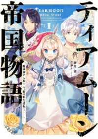 ティアムーン帝国物語2~断頭台から始まる、姫の転生逆転ストーリー~【電子書籍限定