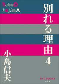 P+D BOOKS 別れる理由4