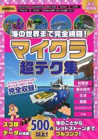 海の世界まで完全網羅!マイクラ超テク集