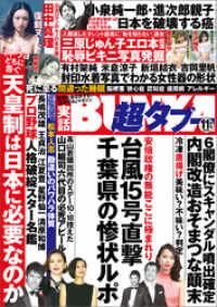 紀伊國屋書店BookWebで買える「実話BUNKA超タブー 2019年11月号【電子普及版】」の画像です。価格は600円になります。