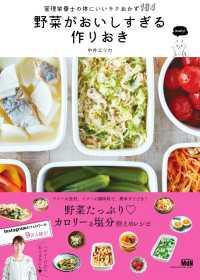 野菜がおいしすぎる作りおき 管理栄養士の体にいいラクおかず184