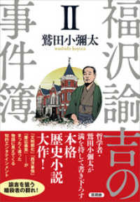 福沢諭吉の事件簿 II