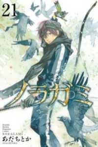 紀伊國屋書店BookWebで買える「ノラガミ(21)」の画像です。価格は453円になります。
