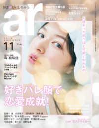 紀伊國屋書店BookWebで買える「ar 2019年 11月号」の画像です。価格は540円になります。