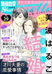 紀伊國屋書店BookWebで買える「無敵恋愛S*girl Anette Vol.29 夫婦、はじめました。」の画像です。価格は648円になります。