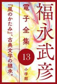 13 『風のかたみ』、古典文学の継承。