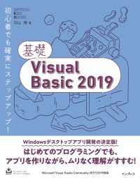 基礎Visual Basic 2019