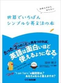 日本人だから知らない 世界でいちばんシンプルな英文法の本―――たった『2つのこと』に気をつければ、英語は面白いほど使えるようになる