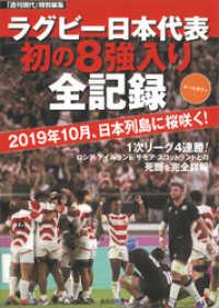 オールカラー ラグビー日本代表 初の8強入り全記録