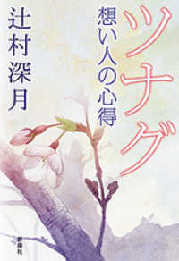 紀伊國屋書店BookWebで買える「ツナグ 想い人の心得」の画像です。価格は1,620円になります。
