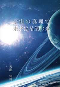 宇宙の真理で未来は希望の光