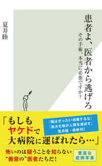 紀伊國屋書店BookWebで買える「患者よ、医者から逃げろ?その手術、本当に必要ですか??」の画像です。価格は1,080円になります。