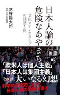 日本人論の危険なあやまち ―文化ステレオタイプの誘惑と罠―