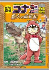 日本史探偵コナン・シーズン2 1恐竜発見~悠久の前世紀~