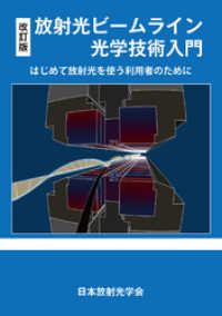 物理光学の画像