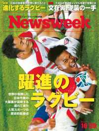 紀伊國屋書店BookWebで買える「ニューズウィーク日本版 2019年 10/29号」の画像です。価格は393円になります。