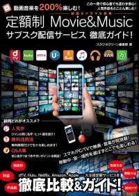動画音楽を200%楽しむ!定額制 Movie&Music サブスク配信サービス 徹底ガイド!