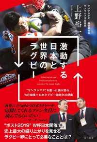 激動する日本と世界のラグビー
