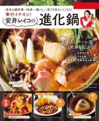 奉行イチオシ! 安井レイコの進化鍋