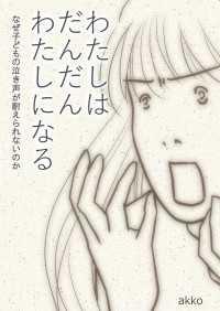 紀伊國屋書店BookWebで買える「わたしはだんだんわたしになる なぜ子どもの泣き声が耐えられないのか」の画像です。価格は648円になります。