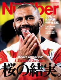 Number 特別増刊 ラグビー日本代表 W杯総集編 桜の結実