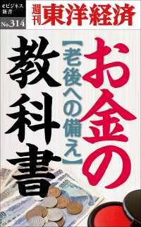 お金の教科書
