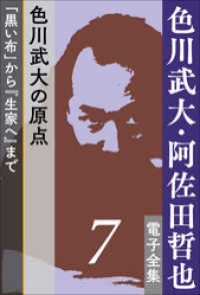 色川武大・阿佐田哲也 電子全集7 色川武大の原点――「黒い布」から『生家へ』まで