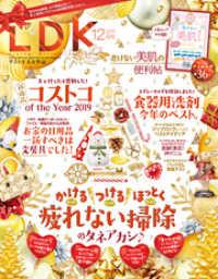 紀伊國屋書店BookWebで買える「LDK (エル・ディー・ケー 2019年12月号」の画像です。価格は629円になります。