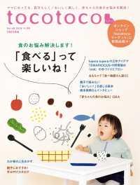 紀伊國屋書店BookWebで買える「tocotoco48」の画像です。価格は589円になります。
