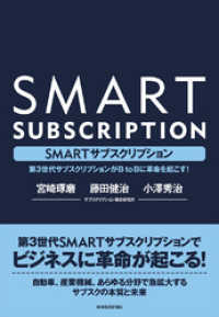 SMARTサブスクリプション―第3世代サブスクリプションがBtoBに革命を起こす