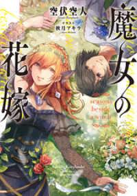 魔女の花嫁 seasons beside a witch