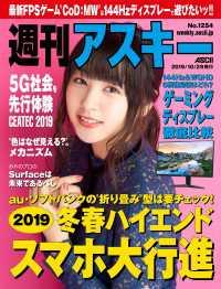 紀伊國屋書店BookWebで買える「週刊アスキーNo.1254(2019年10月29日発行」の画像です。価格は359円になります。