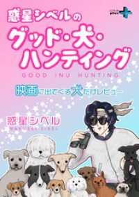 惑星シベルのグッド・犬・ハンティング 映画に出てくる犬だけレビュー