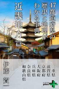 47都道府県の歴史と地理がわかる事典 近畿地方篇
