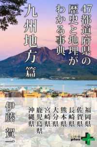 47都道府県の歴史と地理がわかる事典 九州地方篇