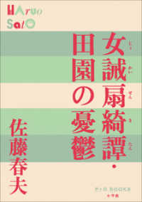 P+D BOOKS 女誡扇綺譚・田園の憂鬱