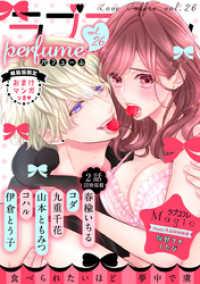 ラブコフレ vol.26 perfume 【限定おまけ付】