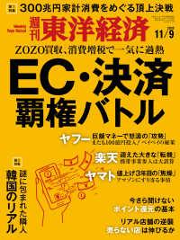 紀伊國屋書店BookWebで買える「週刊東洋経済 2019年11月9日号」の画像です。価格は690円になります。