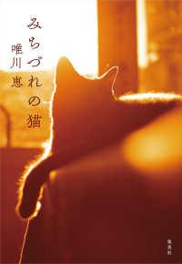 【電子特別版】みちづれの猫