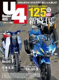 紀伊國屋書店BookWebで買える「Under400」の画像です。価格は717円になります。