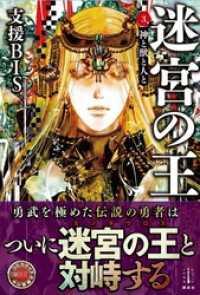迷宮の王 3 神と獣と人と 電子書籍特典付き