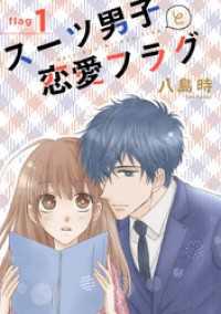 スーツ男子と恋愛フラグ[1話売り] story01