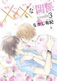 xxxな関係[1話売り] story03