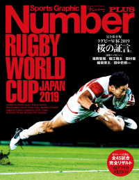 Number PLUS  完全保存版 ラグビーW杯2019 桜の証言。(Sports Graphic Number PLUS)