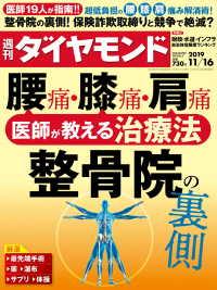 紀伊國屋書店BookWebで買える「週刊ダイヤモンド 19年11月16日号」の画像です。価格は677円になります。
