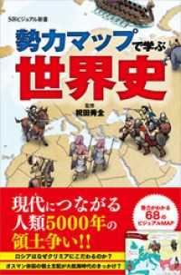 勢力マップで学ぶ世界史